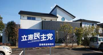立憲民主党宮崎県連事務所